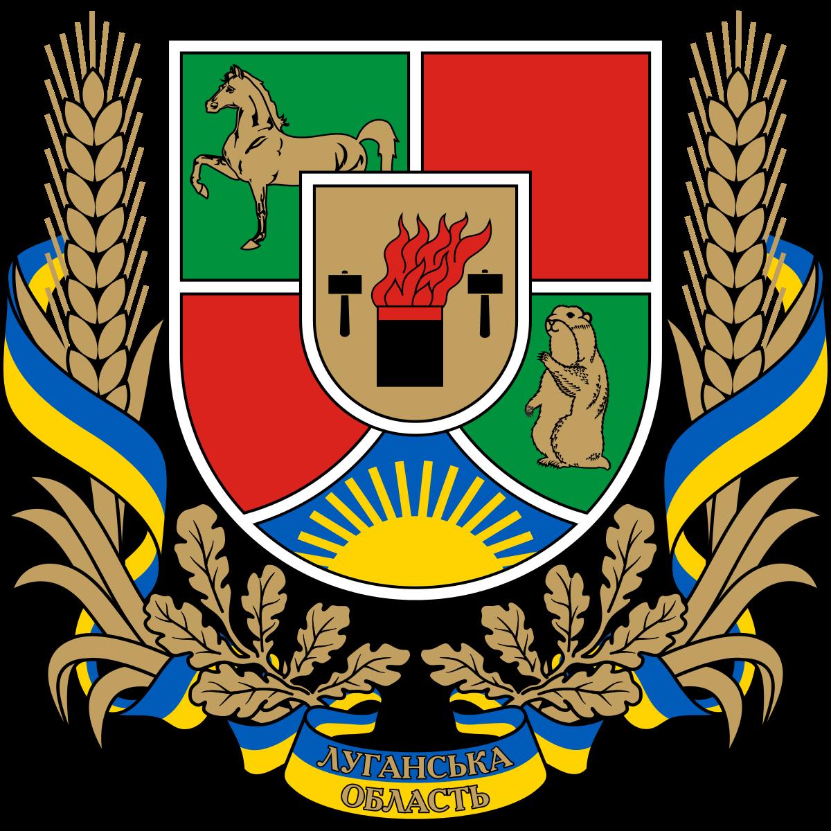 Луганська обласна державна адміністрація
